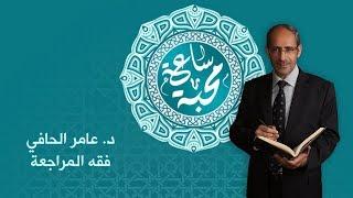 د. عامر الحافي - فقه المراجعة