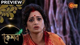 Keshav - Preview | 16th Nov 19 | Sun Bangla TV Serial | Bengali Serial