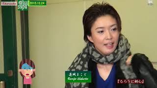 雪組】「るろうに剣心」集合日の入り◆宝塚歌劇2015;早霧せいな