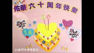 Publication Date: 2021-03-10 | Video Title: 佑華六十周年啟動禮─各班祝賀影片