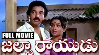 Jalsa Rayudu - Telugu Full Length Movie - Kamal Hassan,Radha