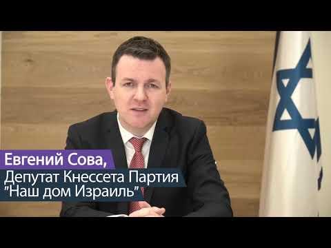 Евгений Сова, Депутат Кнессета  Партия «Наш дом Израиль»
