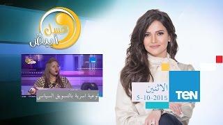 عسل أبيض - توعية أسرية بالتسويق السياسي مع د/ولاء وصفى مدرس مساعد التسويق السياسي