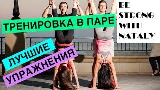 ТРЕНИРОВКА В ПАРЕ. САМЫЕ ЛУЧШИЕ УПРАЖНЕНИЯ.