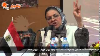 يقين   كلمة يمن الحماقى فى المنتدي المصري للتنمية المستدامة مستقبل والتنمية المستدامة
