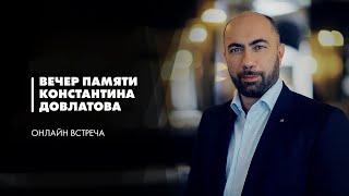 Онлайн встреча в память о Константине Довлатове Вечер памяти