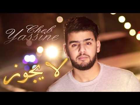 Cheb Yassine - La yajouz (Exclusive Music) 2018 الشاب ياسين - لا يجوز