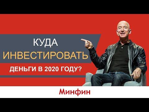 Куда инвестировать деньги в 2020 году?