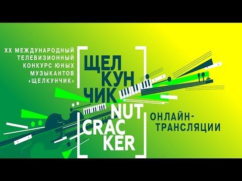 I тур (Струнные инструменты) XX Международного телевизионного конкурса юных музыкантов
