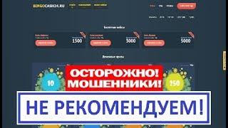 Не Ведитесь! BingoCash и BingoCash24.ru кейсы с деньгами! Лохотрон, Обман и Развод! Честный отзыв