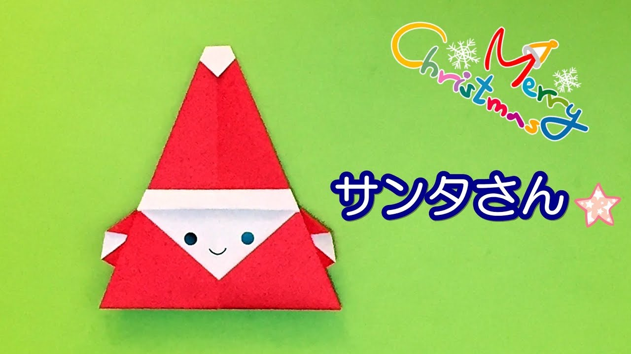 折り紙1枚でサンタクロースの折り方【音声解説あり】子供でも作れる可愛いクリスマスの折り紙
