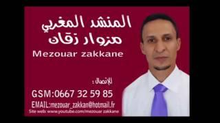 أمداح نبوية مغربية و أناشيد إسلامية دينية بدون موسيقى