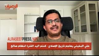 علي البخيتي يهاجم تاريخ الإصلاح: كنتم اليد القذرة لنظام صالح