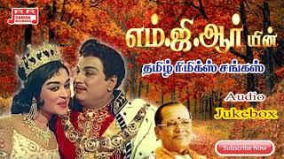 MGR Best Songs | Juke Box | Tamil Audio Songs | Bicstol Media....