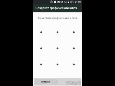 Все способы разблокировать графический ключ android