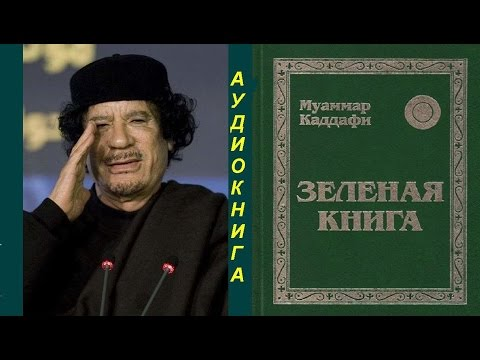 Муаммар Каддафи Зелёная книга АУДИОКНИГА