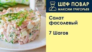 Салат фасолевый . Рецепт от шеф повара Максима Григорьева