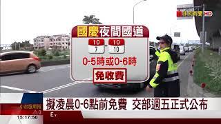 【非凡新聞】雙十國慶四天連假! 國道擬夜間免收費