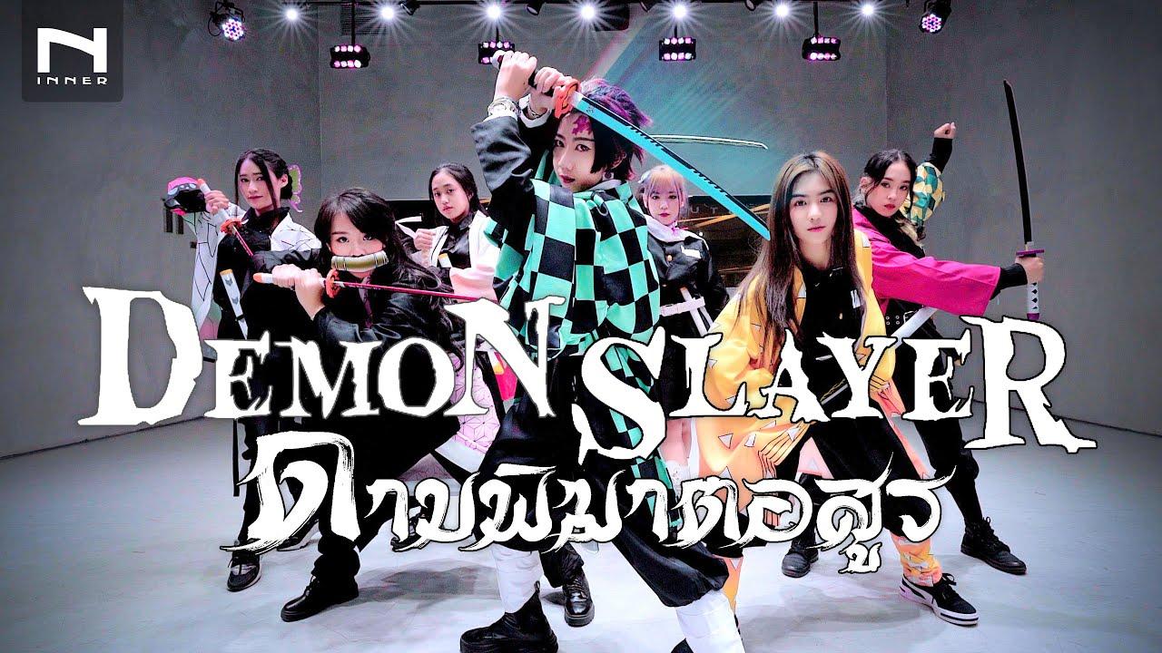 Photo of อากิโฮ โยกิซาวา ภาพยนตร์และรายการโทรทัศน์ – [ใหม่ล่าสุด] 🔥 ดาบพิฆาตอสูร (ท่าเต้นที่รอคอย) Demon Slayer 鬼滅の刃, Gurenge Kimetsu no Yaiba ทันจิโร่