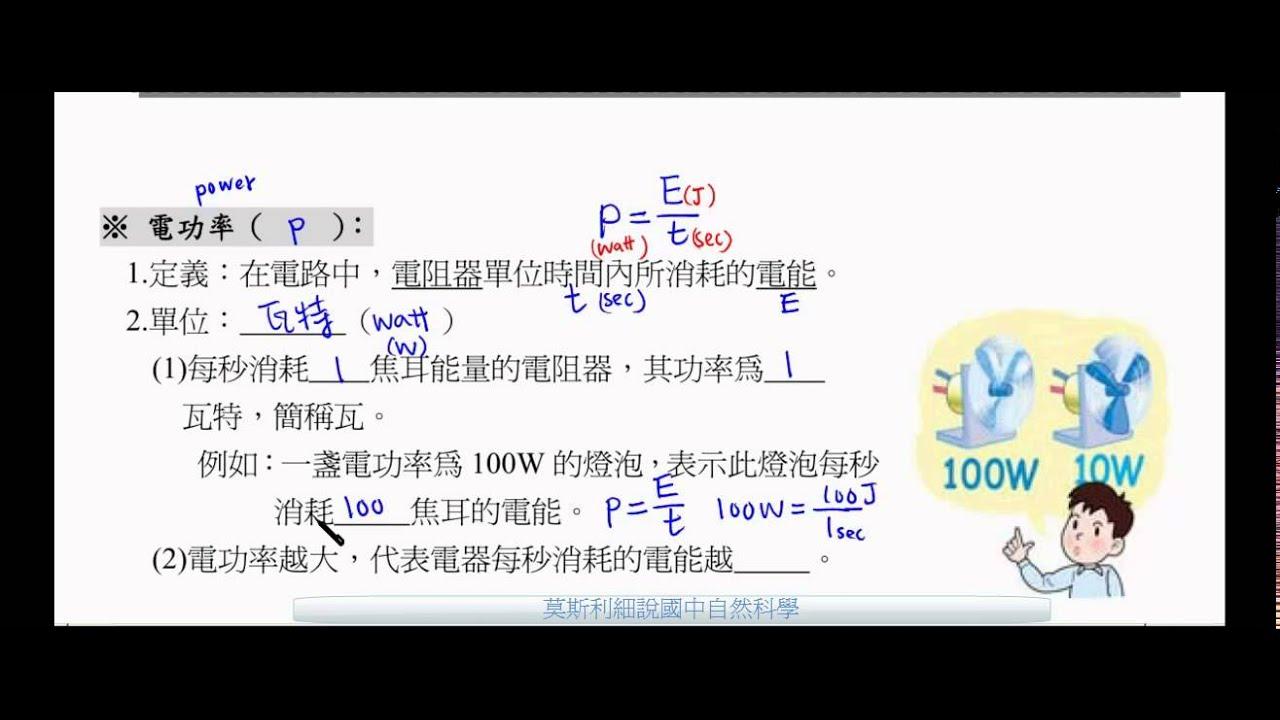 國三理化_電流熱效應_電功率定義與計算公式【國中理化】 - YouTube