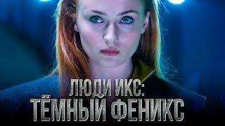 Люди Икс: Тёмный Феникс [Обзор] / [Трейлер на русском]