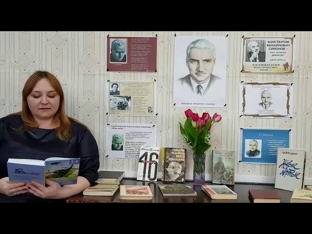 Изображение предпросмотра прочтения – АйгульНагаева читает произведение «Ты помнишь, Алёша, дороги Смоленщины» К.М.Симонова