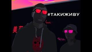 Пика  - Так и живу (TheNek prod) смотреть онлайн в хорошем качестве бесплатно - VIDEOOO