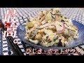 この組み合わせ最高すぎ!ひじきのポテトサラダの作り方 Hijiki Potato Salad