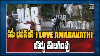 ఏపీ భవన్లో ఐ లవ్ అమరావతి బోర్డు తొలగింపు | AP 3 Capitals Updates  News