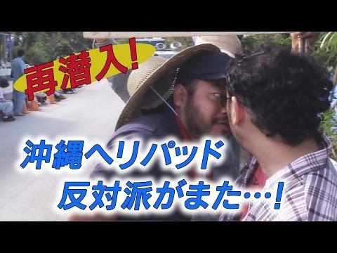 【最新版】再び潜入!沖縄ヘリパッド反対派がまた…!【ザ・ファクト】