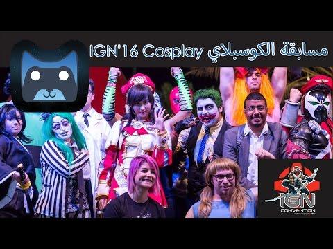 تغطية مسابقة الكوسبلاي في معرض Full Cosplay Competition - IGN 2016 Convention Bahrain