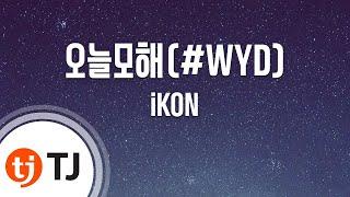 [TJ노래방] 오늘모해(#WYD) - iKON(아이콘)() / TJ Karaoke