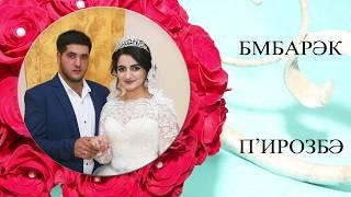 Езидская свадьба г.Орск 2017 (Роман и Милена)