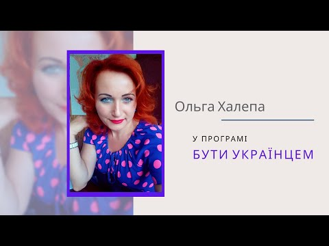 Бути українцем. Ольга Халепа