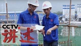 《讲述》 20190907 系列节目《我奋斗·我幸福》 飞越安宁河| CCTV科教