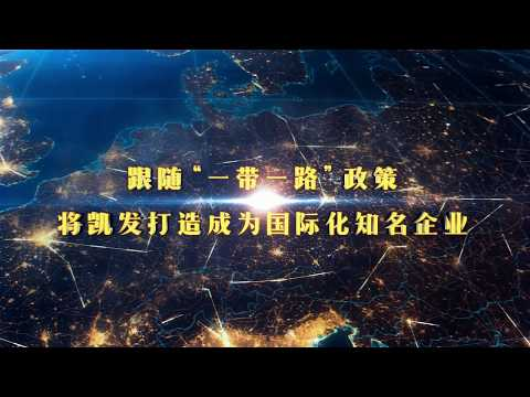 Tianjin Keyvia Electric Co (New owner) Imagefilm