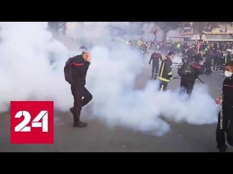 В Париже бунтуют пожарные, полиция разгоняет их водометами - Россия 24