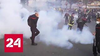Смотреть видео В Париже бунтуют пожарные, полиция разгоняет их водометами - Россия 24 онлайн