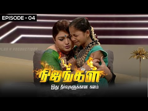 Nijangal with kushboo is a reality show to sort out untold issues. Here is the episode 04 of #Nijangal telecasted in Sun TV on 27/10/2016. We Listen to your vain and cry.. We Stand on your side to end the bug, We strengthen the goodness around you.   Lets stay united to hear the untold misery of mankind. Stay tuned for more at http://bit.ly/SubscribeVisionTime  Life is all about Vain and Victories.. Fortunes and unfortunes are the  pole factor of human mind. The depth of Pain life creates has no scale. Kushboo is here with us to talk and lime light the hopeless paradox issues  For more updates,  Subscribe us on:  https://www.youtube.com/user/VisionTimeThamizh  Like Us on:  https://www.facebook.com/visiontimeindia