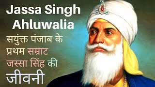 Brief biography of Jassa Singh Ahluwalia .