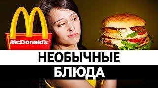 Необычные блюда из Макдональдса (еда из Макдональдса)