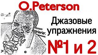 1 и 2 ДЖАЗОВЫЕ УПРАЖНЕНИЯ ДЛЯ НАЧИНАЮЩИХ (Oscar Peterson Exercises and Pieces for beginners)
