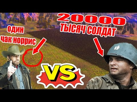 ОДИН ЧАК НОРРИС ПРОТИВ 20000 СОЛДАТ ► Ultimate Epic Battle Simulator