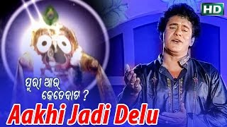 aakhi jadi delu ଆଖି ଯଦି ଦେଲୁ album puri aau kete baata badal kumar sarthak music