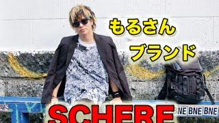 重大発表!もるさんブランド「SCHERE」誕生!?