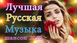 музыка в машину 🥎 Хит - шансон 🥎 Красивые песни о Любви ! Вот Русский Шансон Лучшие Песни года! #29