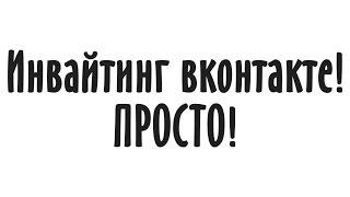 Инвайтинг вконтакте(, 2015-10-27T07:17:48.000Z)