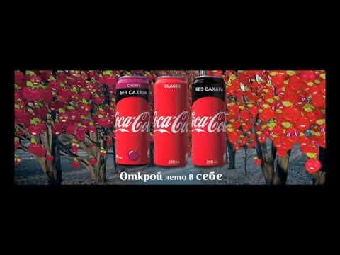 Coca-Cola - Открой лето в себе (ondo D'key)