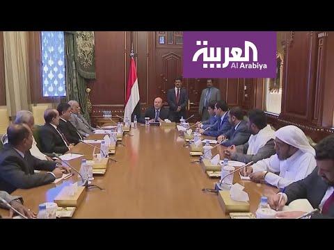 الحكومة اليمنية: الفريق الوزاري جاهز للعودة إلى عدن في أي لحظة  - نشر قبل 10 ساعة