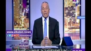 شاهد.. أحمد موسى يعرض رسائل أهالي  الجيزة للمحافظ على الهواء
